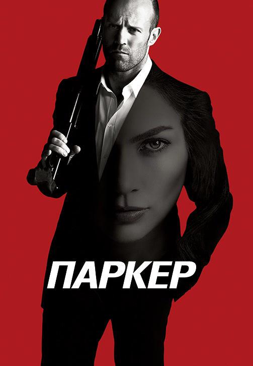 Постер к фильму Паркер 2012