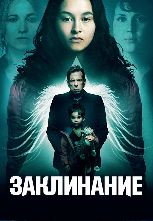 Постер к фильму Заклинание 2017