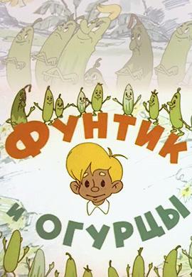 Постер к мультфильму Фунтик и огурцы 1961