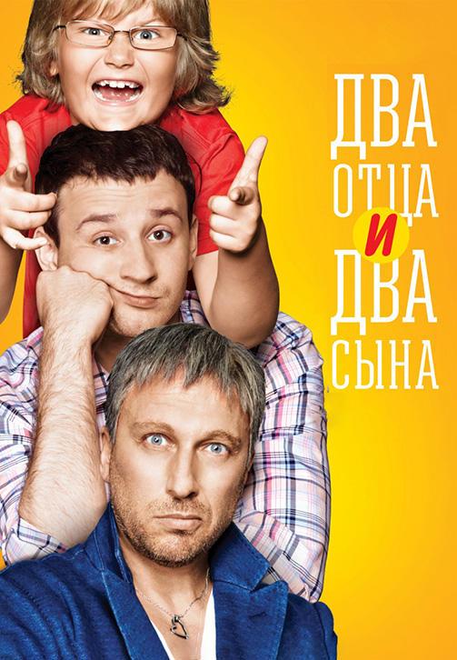 Постер к сериалу Два отца и два сына. Сезон 1. Серия 6 2013