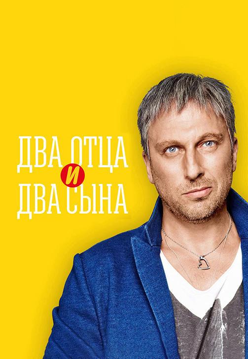 Постер к сериалу Два отца и два сына. Сезон 2. Серия 1 2014