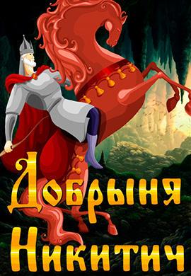 Постер к фильму Добрыня Никитич 1962