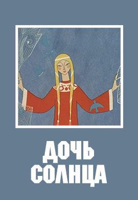 Постер к фильму Дочь солнца 1963