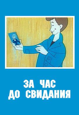 Постер к фильму За час до свидания 1965