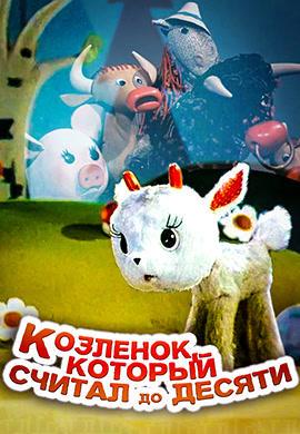 Постер к фильму Козлёнок который считал до десяти 1968