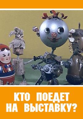 Постер к фильму Кто поедет на выставку? 1964