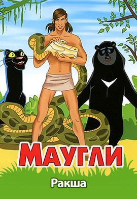 Постер к сериалу Маугли. Ракша 1967