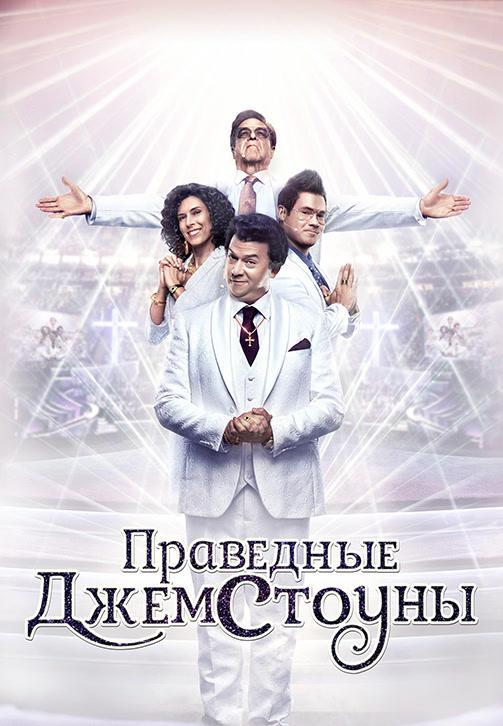 Постер к сериалу Праведные Джемстоуны. Сезон 1. Серия 1 2019