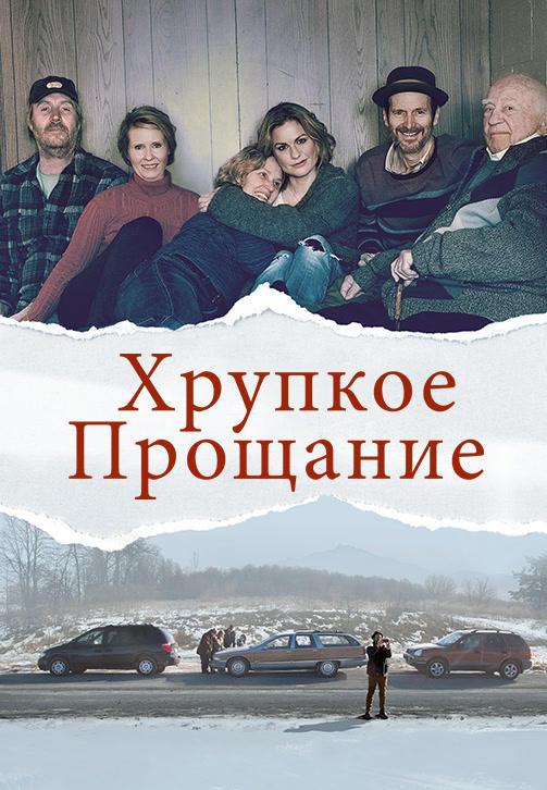 Постер к фильму Хрупкое прощание 2018