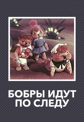 Постер к фильму Бобры идут по следу 1970
