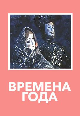 Постер к фильму Времена года 1969
