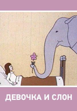 Постер к фильму Девочка и слон 1969