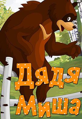 Постер к фильму Дядя Миша 1970