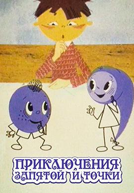 Постер к фильму Приключение точки и запятой 1965