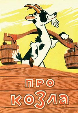 Постер к фильму Про козла 1960