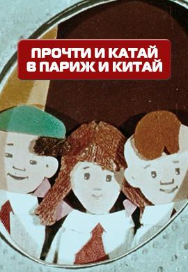 Постер к фильму Прочти и катай в Париж и Китай 1960