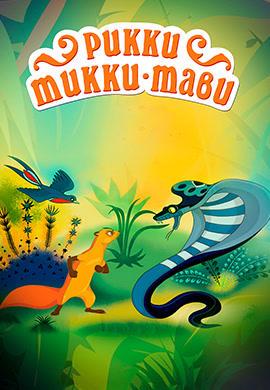 Постер к мультфильму Рикки-Тикки-Тави 1965
