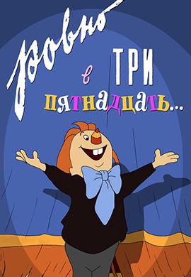 Постер к мультфильму Ровно в три пятнадцать 1959