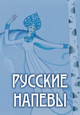 Постер к мультфильму Русские напевы 1972