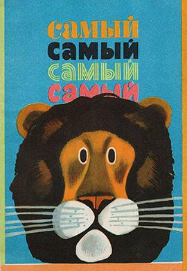 Постер к фильму Самый, самый, самый, самый 1966