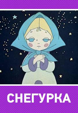 Постер к фильму Снегурка 1969