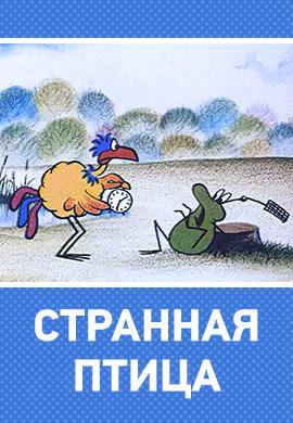 Постер к мультфильму Странная птица 1969
