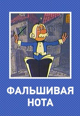 Постер к фильму Фальшивая нота 1969