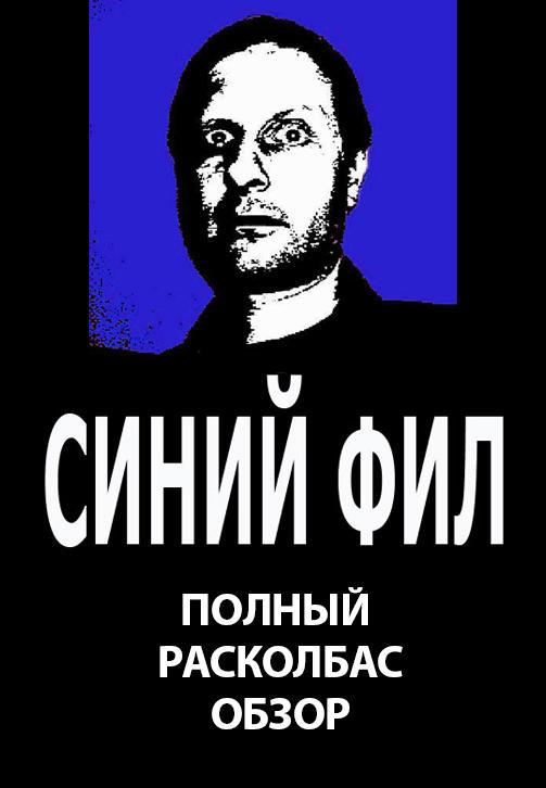 Постер к сериалу Синий Фил: Полный расколбас 2019