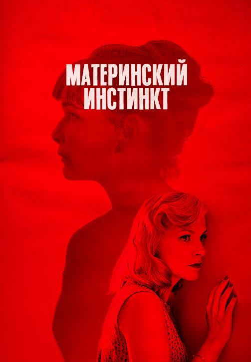 Постер к фильму Материнский инстинкт 2018