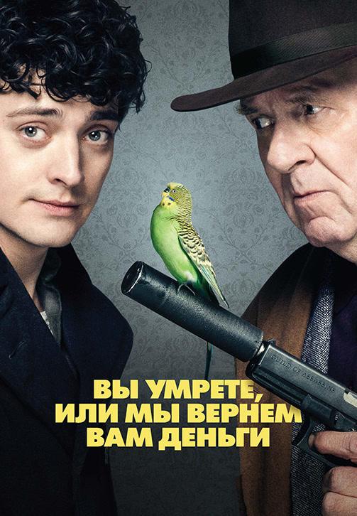 Постер к фильму Вы умрёте, или мы вернём вам деньги 2018