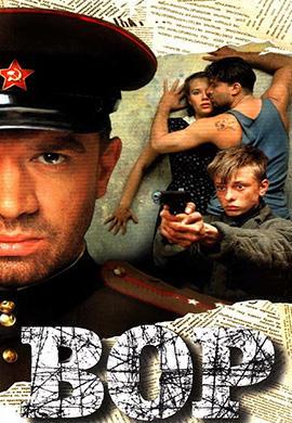 Постер к фильму Вор 1997