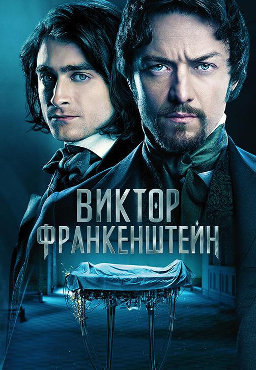 Постер к фильму Виктор Франкенштейн 2015