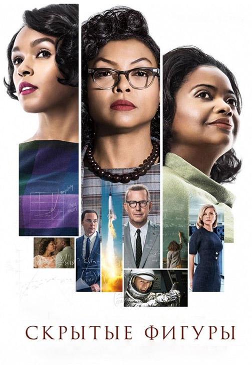Постер к фильму Скрытые фигуры 2016