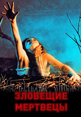 Постер к фильму Зловещие мертвецы 1981