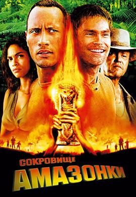 Постер к фильму Сокровище Амазонки 2003