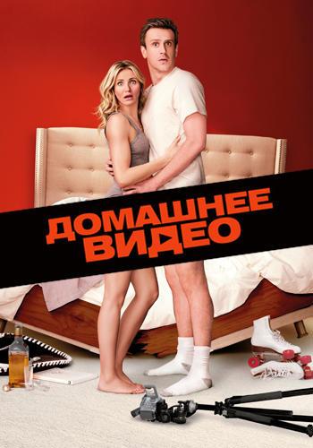 Постер к фильму Домашнее видео 2014