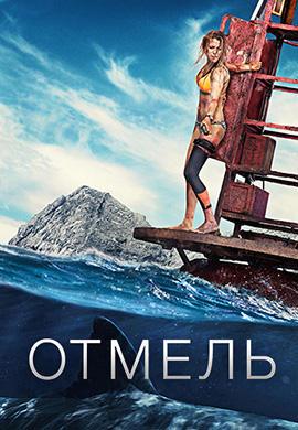Постер к фильму Отмель 2016