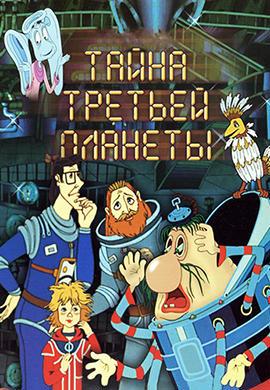 Постер к фильму Тайна третьей планеты 1981
