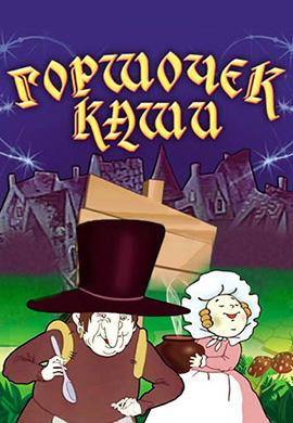 Постер к мультфильму Горшочек каши 1984