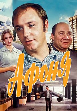 Постер к фильму Афоня 1976