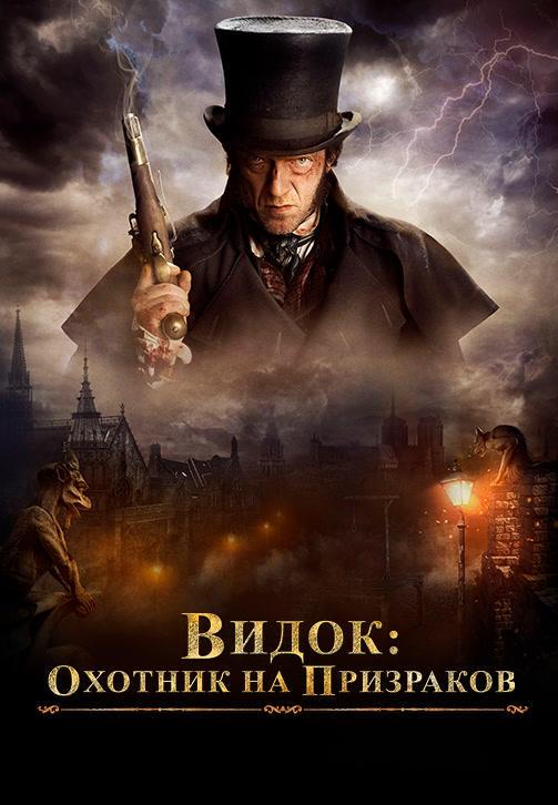 Постер к фильму Видок: Охотник на призраков 2018