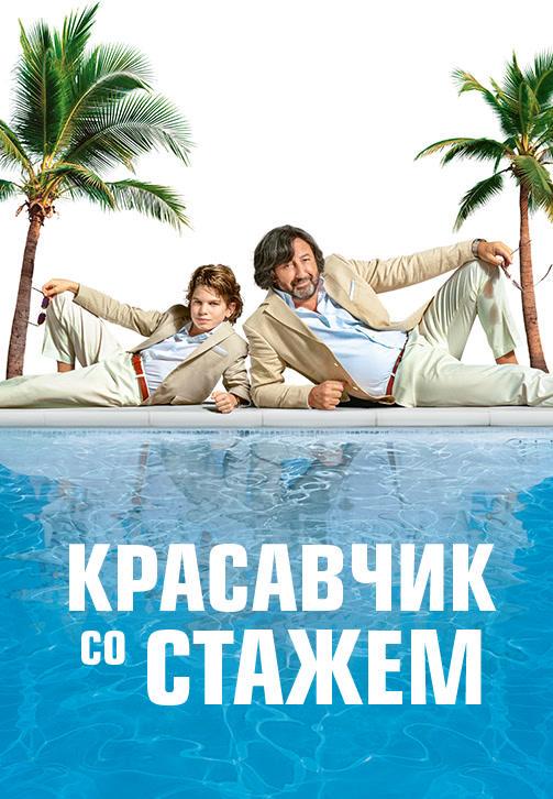 Постер к фильму Красавчик со стажем 2019