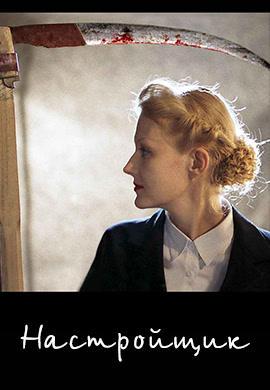 Постер к фильму Настройщик (2004) 2004