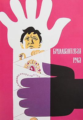 Постер к фильму Бриллиантовая рука 1968