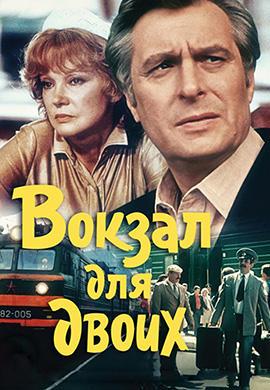 Постер к фильму Вокзал для двоих 1982