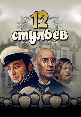 Постер к фильму 12 стульев 1971