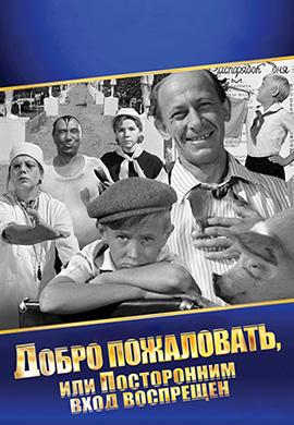 Постер к фильму Добро пожаловать, или Посторонним вход воспрещен 1964