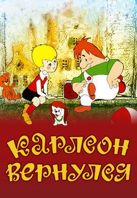 Постер к фильму Карлсон вернулся 1970