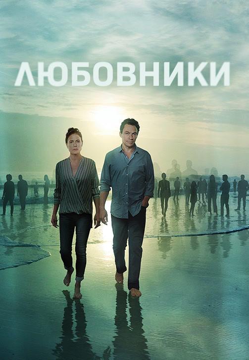 Постер к сериалу Любовники. Сезон 5. Серия 4 2019