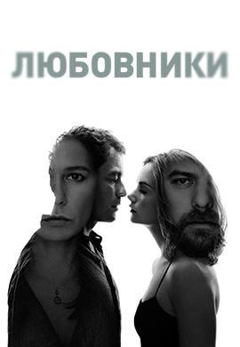 Постер к сериалу Любовники. Сезон 2. Серия 1 2015